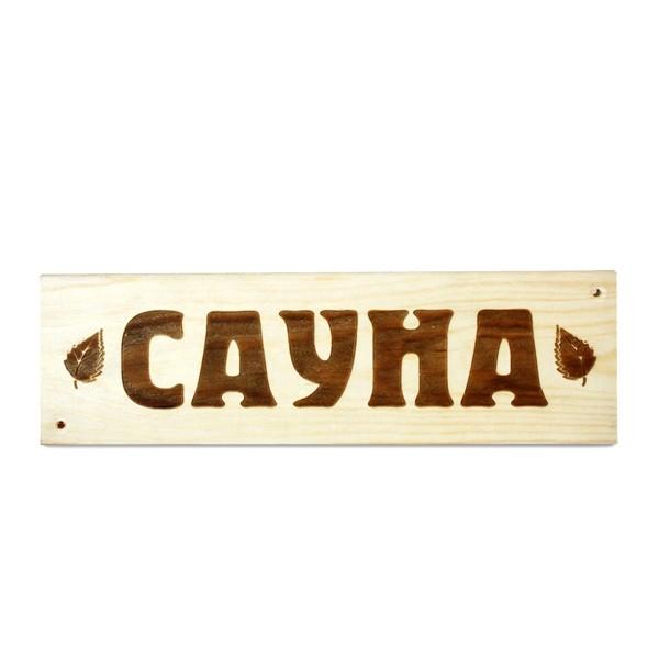 табличка деревянная сауна