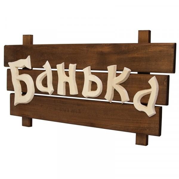 табличка деревянная банька 60*30*5 см, липа банные штучки