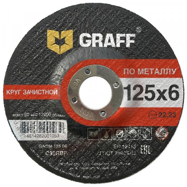 Фото - диск зачистной по металлу 125*6,0*22,23 graff, gadm 125 06 диск отрезной по металлу 230 2 0 22 23 graff gadm 230 20