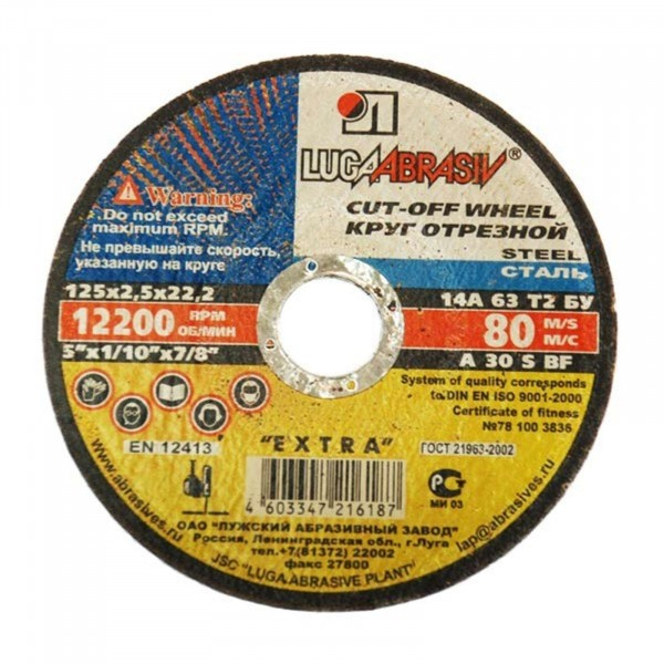 Фото - диск отрезной по металлу 125*2,5*22 (луга) диск отрезной по металлу 230 2 0 22 23 graff gadm 230 20