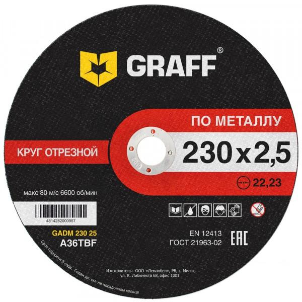 Фото - круг отрезной по металлу 230x2.5x22.23 мм graff gadm 230 25/9023025 диск отрезной по металлу 230 2 0 22 23 graff gadm 230 20
