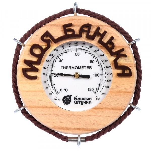 термометр моя банька 14*14*2 см для бани и сауны банные штучки