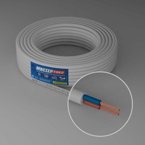 провод электрический пвс 2*1,5 (10м) мастер тока