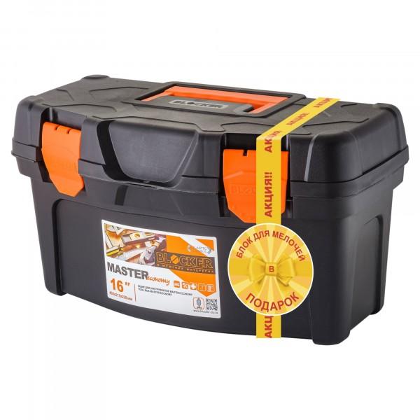 набор ящик для инструментов master standard 16 + блок для мелочей 14x13 см br6650чрор ящик пластиковый для инструментов fumasi 30х12х14