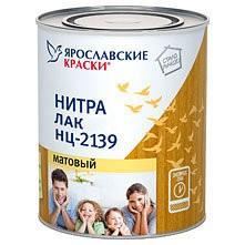 лак нц-2139 0,7кг матовый /ярославль/