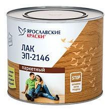 лак эп 2146 1,7кг для паркета /ярославль/