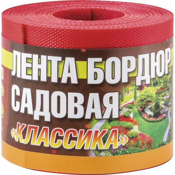 лента бордюрная садовая классика h=10см, l=9м красный, текстурированный недорого